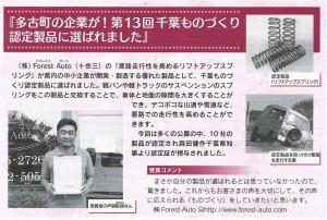 広報たこ 2012.12月号
