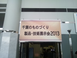 【千葉のものづくり製品・技術展示会 2013】