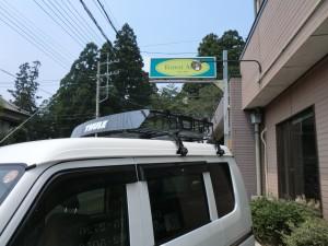 スズキ エブリィ ジョイン 4WD ターボ (型式DA64V) 宮城県 仙台市 I 様