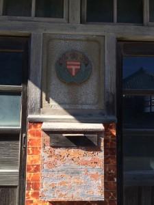 旧多古郵便局4