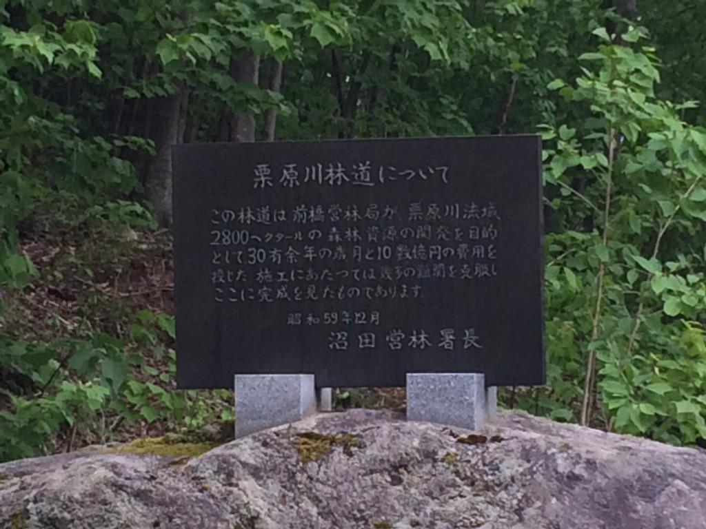 FAF未舗装8 栗原川林道 2014.06.08
