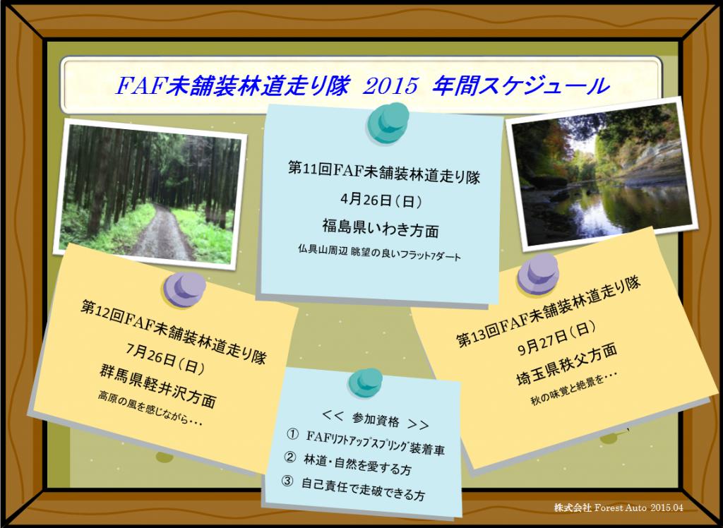 FAF未舗装林道走り隊2015