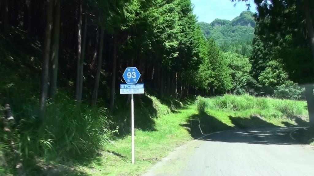 長野県道93御田口峠