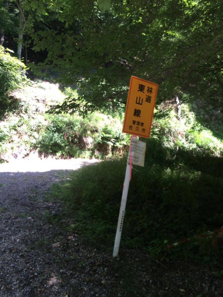 東山林道入り口